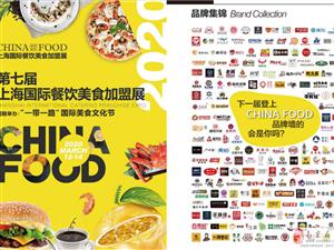 开年盛会,大咖云集、2020上海餐饮加盟展全面升级