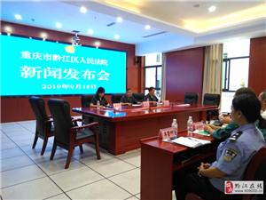 厉害了,黔江区法院追回民事诉讼财产23.7762亿元