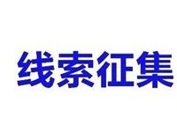 关于公开征集陈礼艳、范保国为首的黑社会性质组织违法犯罪线索的通告