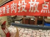 【关注】10000吨中央储备猪肉来了!