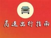 国庆高速免费!江西车主请收下这份防堵手册!