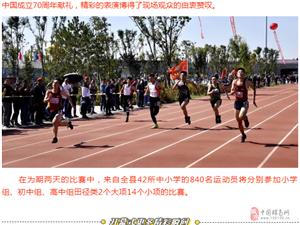 辉南县中小学田径运动会正在进行中