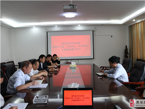 """濮阳县自然资源局党组中心组开展""""不忘初心、牢记使命"""""""