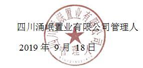 蓬溪涌岷香榭城二期融资建设招标公告