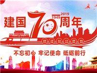 隰县新联会热烈祝贺祖国建国70年周年