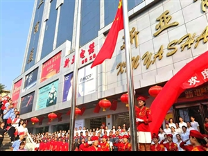 新亚商厦:欢庆祖国70周年华诞
