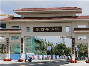 庆祝新中国成立70周年―南通乐百年小镇隆重开园