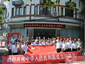 夔�T街道:�_展�c祝中�A人民共和��成立70周年�c祝活��