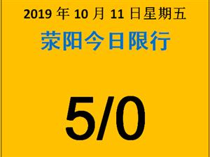 2019年10月11日�铌�今日限行5和0