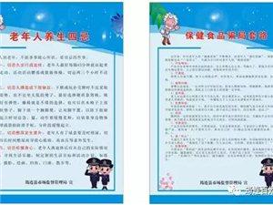"""?筠连县的4A景区里,竟可以看见""""保健食品""""安全知识的宣传!"""