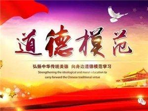 筠连县两名教师荣获筠连县第六届道德模范称号