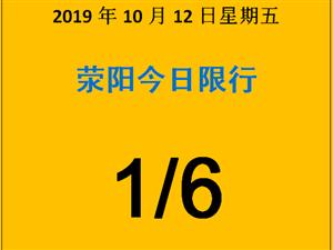 2019年10月12日   今日限行1和6