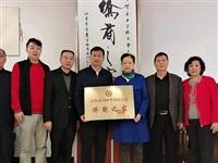 """汉中市首个""""侨胞之家""""挂牌成立"""