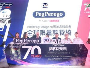 70坚持,70年专注――意大利PegPerego七十周年庆典活动圆满落幕