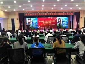德国圣约瑟夫医院史密特博士来濮阳市人民医院进行学术交流