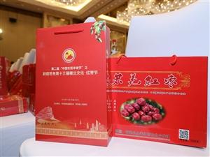 新疆若羌第13�� �翘m文化・�t���新��l布��在杭州�e行