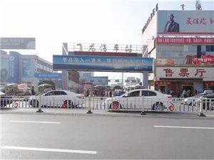 濮阳飞龙汽车站还搬迁吗?市交通局回复!