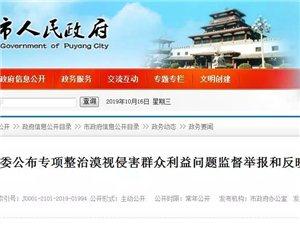 濮阳开始整治腐败问题,各单位举报电话公布!