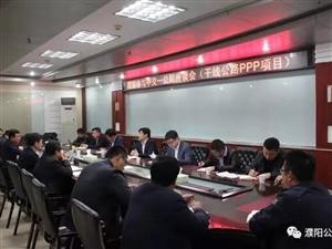 濮阳市公路管理局与中交一公局就我市干线公路PPP项目建设进行座谈