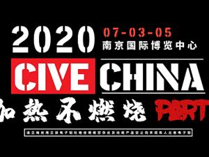 2020中��南京���H�子���a�I博�[��