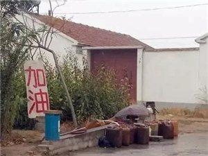 濮阳这里30家黑加油站被查处,21人被抓!