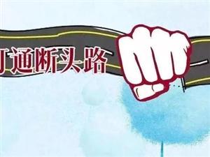 """汉中年前将打通6条""""断头路"""",惠及中心城区几十万人生活!"""