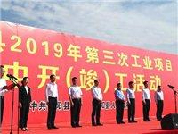 90亿落地!鄱阳33个工业项目22日开竣工!
