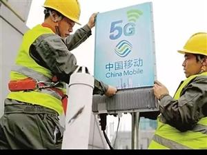 好消息!略�首��5G基站�_通,�W速是4G�W�j10倍!