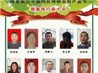 隰县第三十届扶贫网销农特产品节落下帷幕