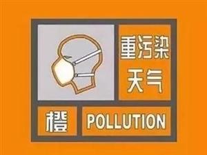 平顶山市启动重污染天气橙色预警(Ⅱ级)