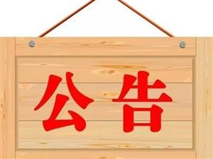 ���x�h��源生活垃圾�理�S公告