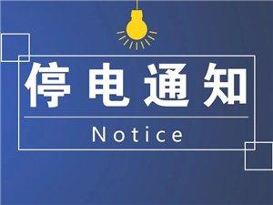 11月16日岷县这些地方要停电,快看有没有你家