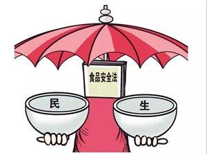 生产经营不合格食品,濮阳某知名食品公司被处罚50000元