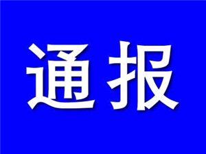 博兴县正县级干部张光卫接受审查调查