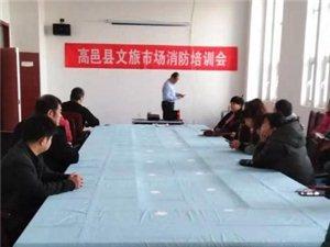 高邑县召开文化旅游企业安全生产及消防培训会议