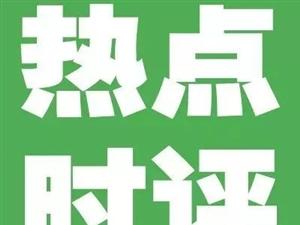 "【�r�u】兼�各方利益才能拯救""廉�r�"""