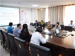 省专家组对濮阳市妇幼保健院创建省级母婴安全优质服务单位进行现场评审