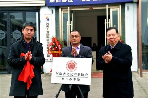河南省文化产业协会焦作办事处揭牌