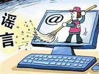 """成都网警:网传""""锦里西路抢小孩""""为谣言"""