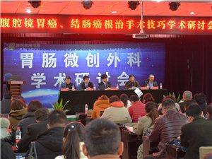 濮阳惠民医院召开全市胃肠微创外科学术研讨会
