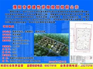 濮阳这几个村拆迁改造规划曝光!快看有你家吗?