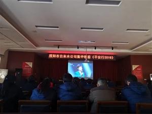 濮阳市自来水公司组织收看《平安行2019》
