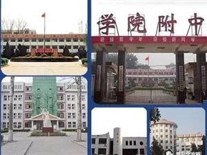 濮阳这两所学校被省里表彰!快看有你母校吗?