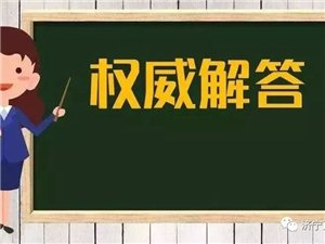 濮阳网民给市委书记的25条留言,有回复了!