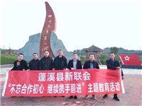 """蓬溪县新联会开展""""不忘合作初心、继续 携手前进""""主题教育活动"""