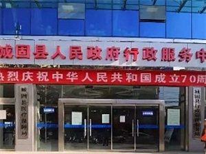 城固县行政服务中心进驻火车票代售业务