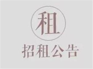 中����草�公司重�c市公司奉�分公司��行公�_招租