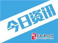 共青团betway必威官网手机版下载州第十二次代表大会召开