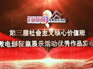 点赞!汉中这部微电影荣获中央宣传部、中央网信办表彰!