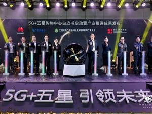 """中��首��商用""""5G+五星�物中心""""暨行�I白皮������亮相深圳"""